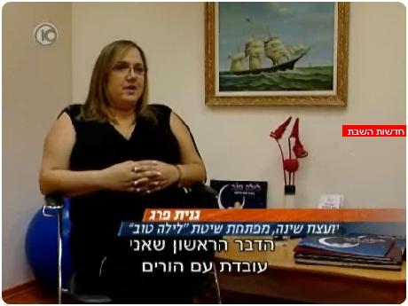 חדשות ערוץ 10